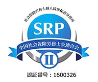 当事務所はSRPⅡを取得しています